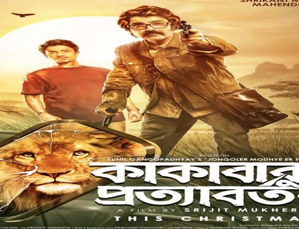 Kakababur Protyaborton Full Movie Download 2020